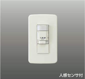 コイズミ KOIZUMI 照明 住宅用 別売部品【AE41756E】