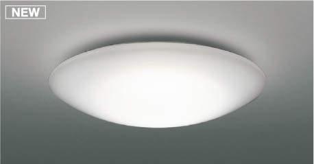 コイズミ KOIZUMI 照明 住宅用 シーリングライト【AH48991L】