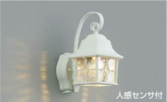 コイズミ KOIZUMI 照明 住宅用 エクステリアライト【AU42404L】