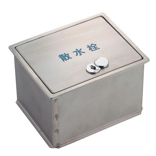 カクダイ KAKUDAI 散水栓ボックス(フタ収納式・カギつき) 【626-136】 緑化庭園