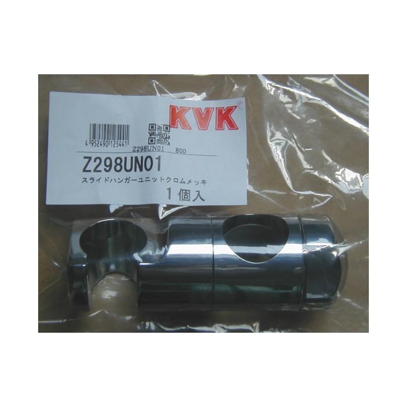 KVK Z298UN01/800 スライドハンガーメッキ左フック仕様 KVK補修部品 バス用シャワー部品
