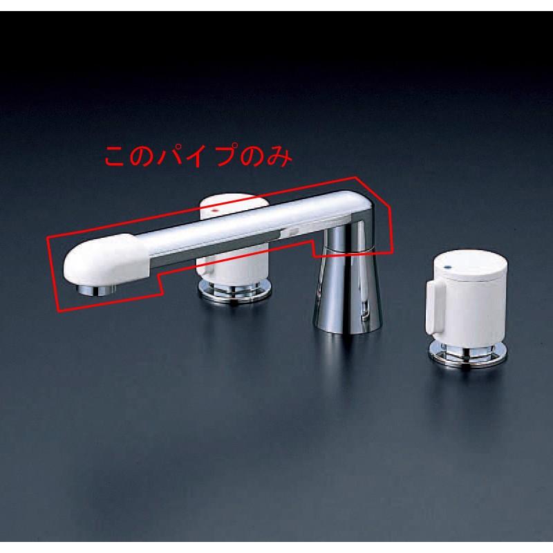 KVK 【Z464AP/800】 KM89等用吐水口パイプ KVK補修部品>パイプ関連 [新品]