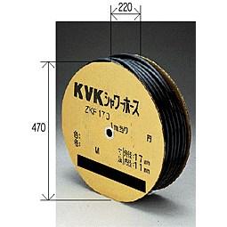 KVK 倉 シャワーホース 黒 海外限定 50m ZKF170S-50 ZKF170S50