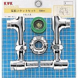 KVK 延長ソケットセット100mm 水抜き付【ZKM42SW】分岐パーツ【ZKM42SW】[新品]