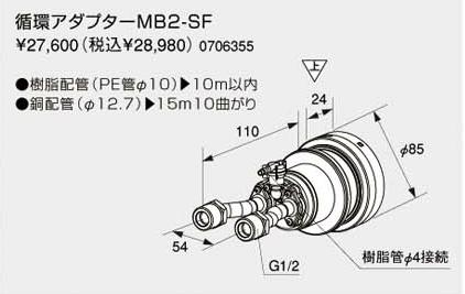 ノーリツ 【MB2-SF】 循環アダプター[新品]
