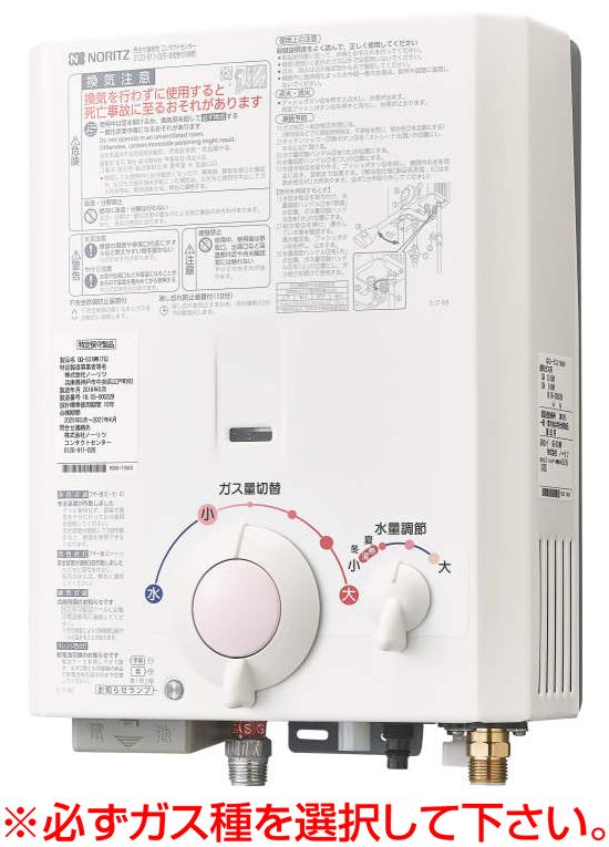 ノーリツ ガス給湯器 【GQ-531W 低水圧地域向け 寒冷地共用仕様】 5号 小型湯沸器 先止め式ガス・水個別調節 屋内壁掛形 台所用専用[新品]