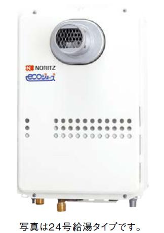 ノーリツ ガス給湯器【GQ-C2034WS-T BL】 給湯専用 オートストップ 20号 PS扉内設置形(PS標準設置形) 【GQC2034WSTBL】[新品]