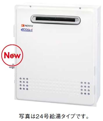 ノーリツ ガスふろ給湯器 隣接設置形 フルオート24号 【GRQ-C2452AX-2 BL】[新品]