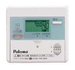 パロマ ガス給湯器 給湯リモコン 【MC-108】 【MC108】 ボイスリモコン
