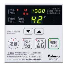 パロマ ガス給湯器 給湯リモコン 【MC-126D】 【MC126D】 デザインボイス&インターホンリモコン 簡単操作
