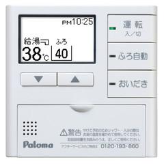 パロマ ガス給湯器 給湯リモコン 【MC-E125AD】 【MCE125AD】 ミュージックインターホンリモコン エネルック