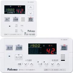 パロマ ガス給湯器 マルチリモコンセット【MFC-120D(W)】ボイス&インターホンリモコン