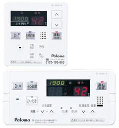 パロマ ガス給湯器 リモコンセット 【MFC-120(W)】