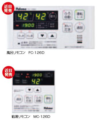 パロマ ガス給湯器 エコジョーズ マルチリモコンセット 【MFC-126D】 【MFC126D】 デザインボイス&インターホンリモコン 簡単操作