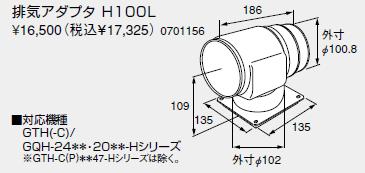 ノーリツ 温水暖房システム 部材 熱源機 関連部材 排気延長部材 排気アダプタ H100L【0701156】[新品]