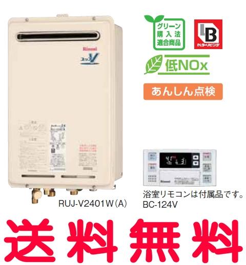 リンナイガス給湯器20号【RUJ-V2011W(A)】【RUJV2011WA】【MC-121V】リモコンセット高温水供給式タイプ屋外・壁掛・PS浴室リモコン(付属品)【BC-124V】