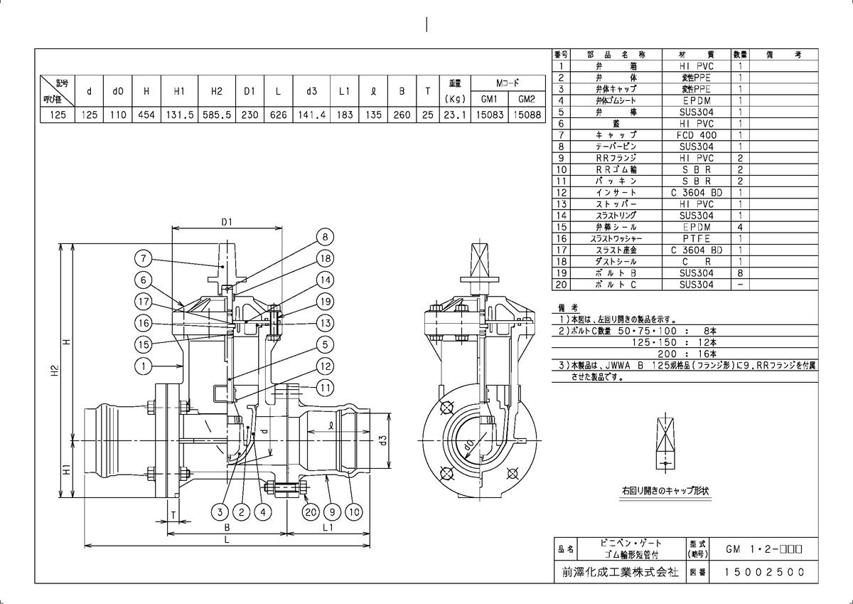 上水道関連製品 ゴム輪形短管付 ビニベンゲート バタフライ ビニゲート