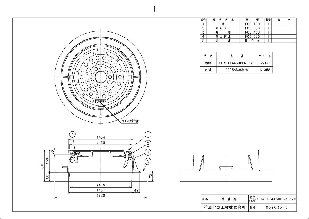 下水道関連製品>防護蓋>300シリーズT14AタイプBHW-T14A300BR^ウスイNMコード:65931前澤化成工業