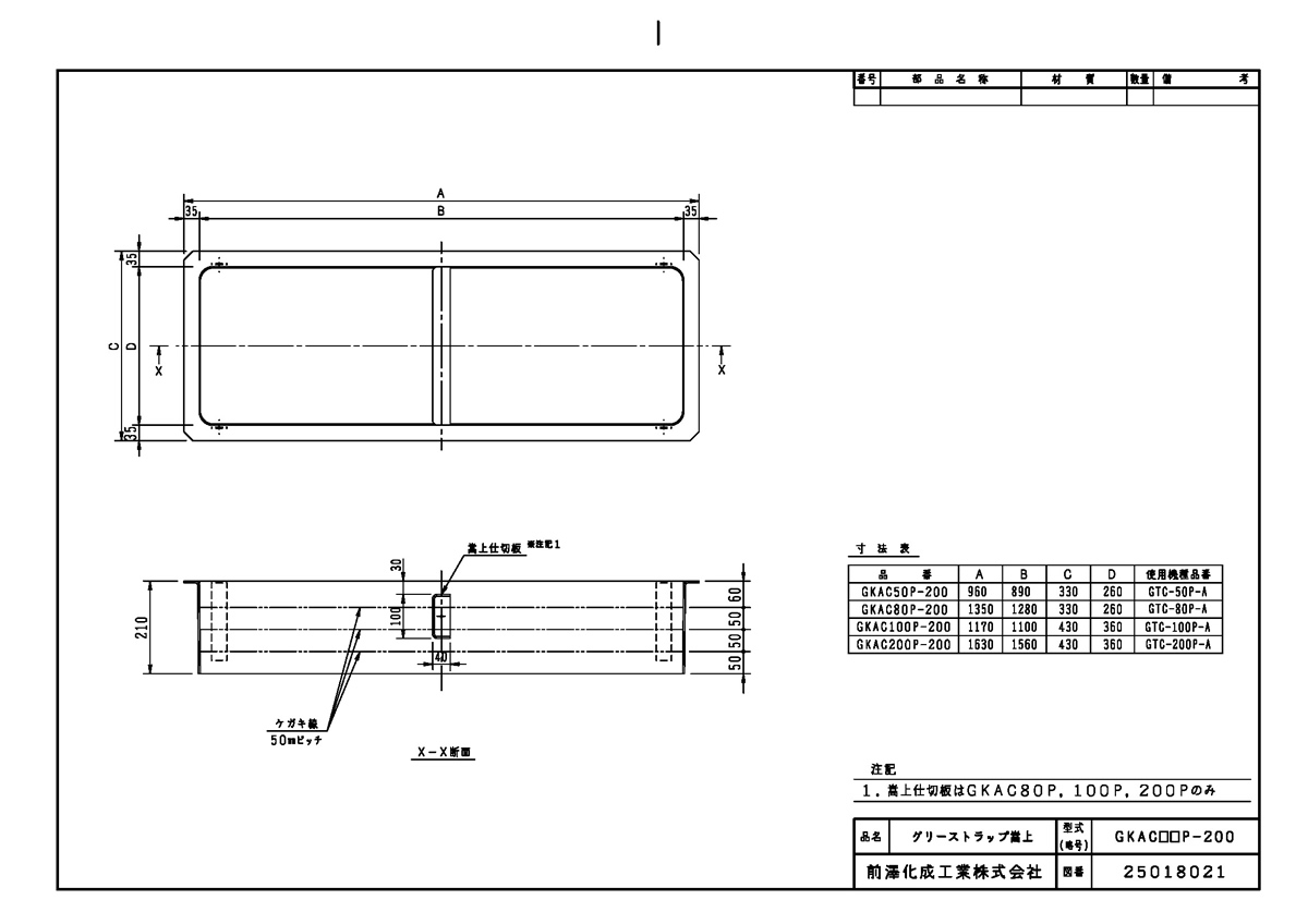 環境機器関連製品>グリーストラップ>FRP製グリーストラップ用嵩上 GKAC型 GKAC50P-200 Mコード:81549 前澤化成工業