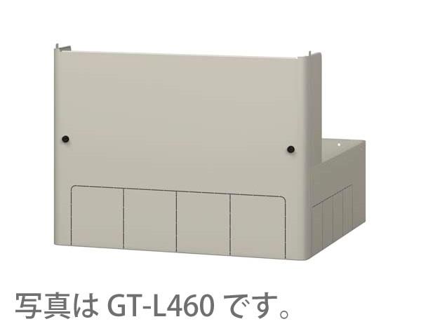 三菱 エコキュート部材 脚部カバー GT-L550 460Lローボディ/550L用 貯湯ユニット用別売部品