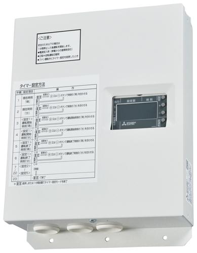 三菱 換気扇 気流応用商品その他送風機 エア-搬送ファン システム部材 専用タイムスイッチボックス FS-02AHW1
