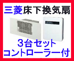 V-09FFS3 あす楽 三菱 床下換気扇   換気扇3台セットタイプ(コントローラー1台同梱) 床下用換気扇  V09FFS3