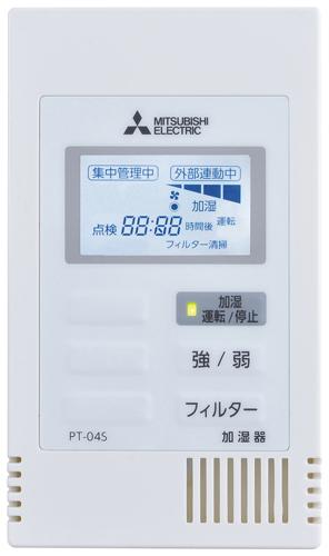 三菱 換気扇 【PT-04S】 業務用ロスナイ 空気処理単独ユニット用部材 [新品]