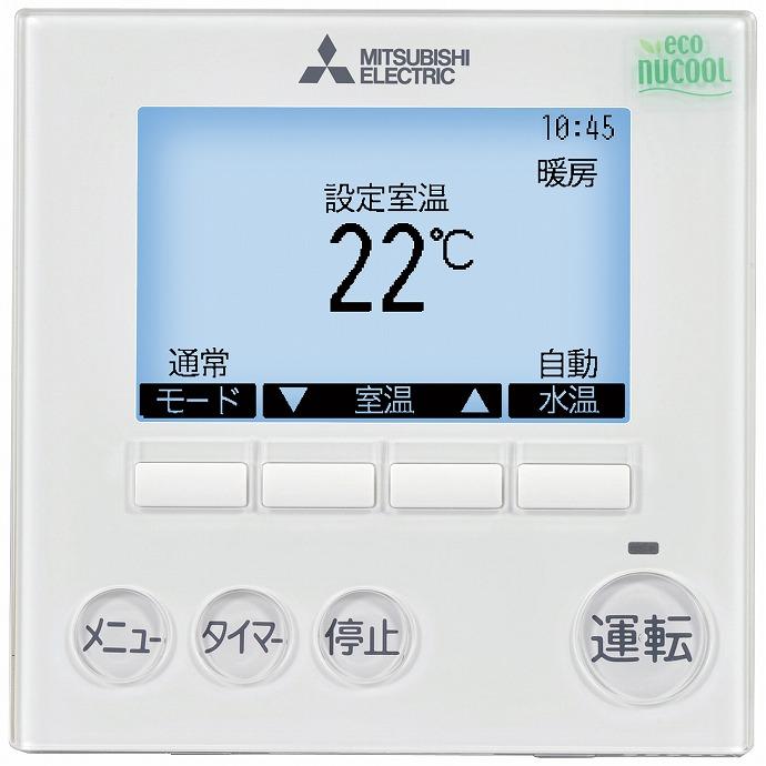 三菱 換気扇 【VEZ-01RCD】 床暖房システム エコヌクール関連部品 [新品]