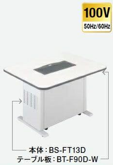 BS-FT13D 三菱喫煙用集塵・脱臭機/スモークダッシュ 本体 スタンダードタイプ (フラット) フラットテーブルタイプ 本体のみ (テーブル別売り) 換気扇