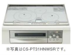【CS-PT31HNSR】三菱 IHヒーター ビルトイン型3 口 3口IH 60cmトップ グレイスシルバー [新品]