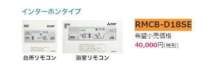 【RMCB-D18SE】三菱 エコキュート インターホンタイプリモコンセット