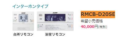 【RMCB-D20SE】三菱 エコキュート インターホンタイプリモコンセット