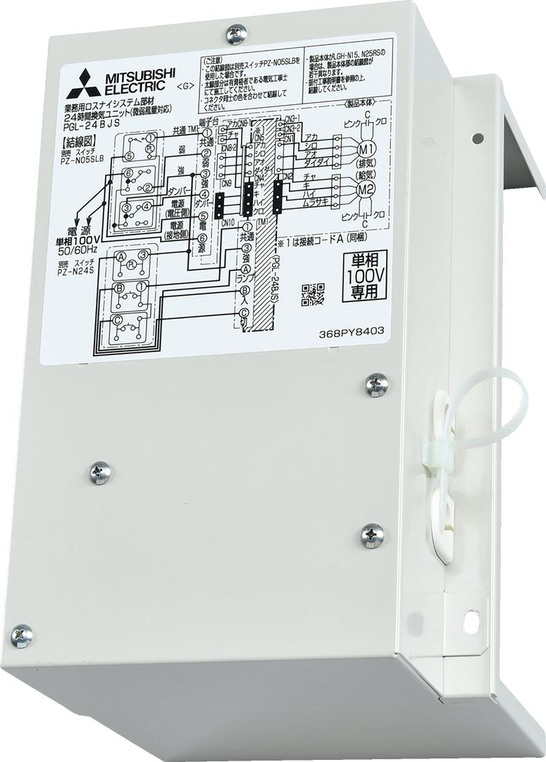 【PGL-24BJS2】 三菱[MITSUBISHI] 業務用ロスナイ [別売]業設用部材 換気扇
