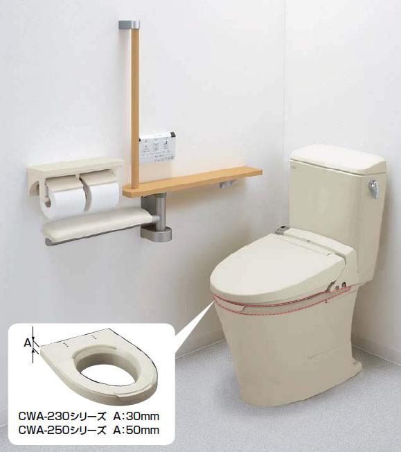 補高便座 (暖房便座付) LIXIL リクシル トイレ 脱臭なし [30mm CWA-230C18ALJ 50mm CWA-250C18ALJ ] 標準便座 [高さ30mm CWA-230C18ASJ と 50mm CWA-250C18ASJ が選べます] 暖房便座付補高便座