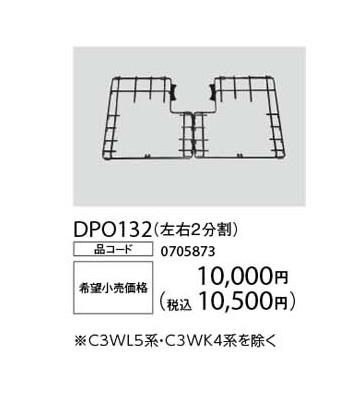 ノーリツ・ハーマン ビルトインコンロ コンロオプション DPO132 全面補助ゴトク 左右二分割