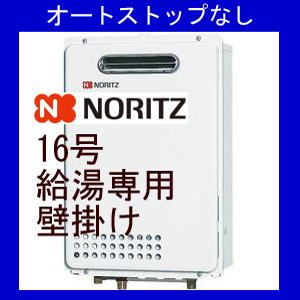 【GQ-1639WE】給湯器 16号 給湯専用 ノーリツ屋外壁掛形 ガスふろ給湯器 オートストップなし
