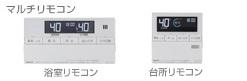 あす楽 RC-J101 ノーリツ 給湯器 マルチリモコン・標準タイプ 浴室リモコン (RC-J101S) 、台所リモコン (RC-J101M) のセット