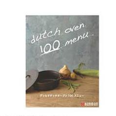ノーリツ・ハーマン ビルトインコンロ コンロオプション【LPO302】ダッチオーブン 100メニュー【10冊セット】