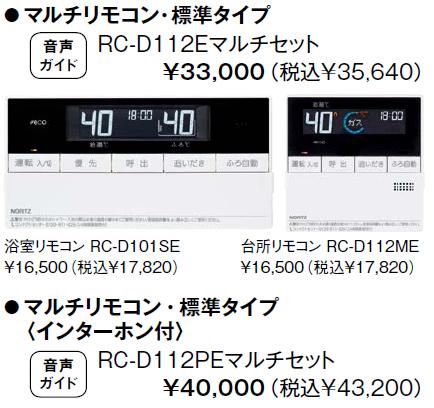 ノーリツ ガス温水暖房付ふろ給湯器 【RC-D112E】 マルチリモコン・標準タイプ マルチセット