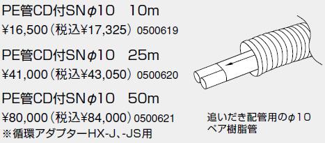 【0500619】ノーリツ 給湯器 関連部材 PE管(樹脂管)対応部材 PE管CD付SNφ10 10m