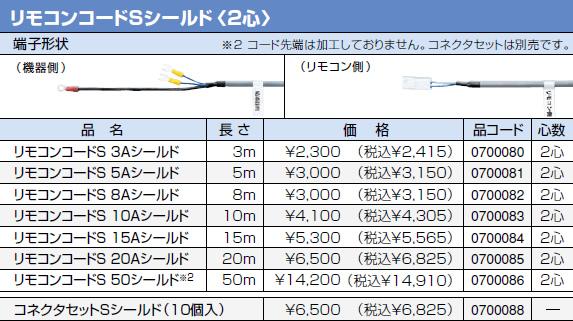 【0700086】ノーリツ 給湯器 関連部材 リモコンコードS 50シールド 長さ:50m [2心]