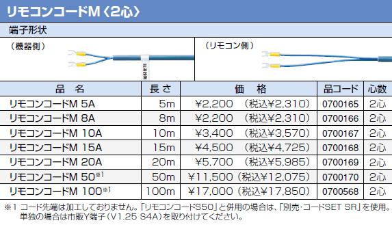 【0700568】ノーリツ 給湯器 関連部材 リモコンコードM 100 長さ:100m [2心]