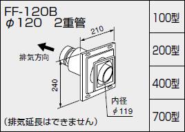 【0700397】ノーリツ 給湯器 関連部材 給排気トップ(2重管方式及び2本管方式) FF-120B φ120 2重管 100型