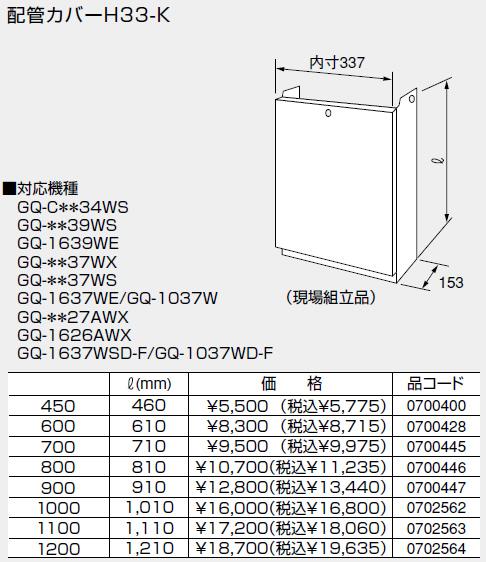 【0702563】ノーリツ 給湯器 関連部材 配管カバー 配管カバーH33-K 1100