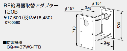 【0700560】ノーリツ 給湯器 関連部材 BF給湯器取替アダプター 120B