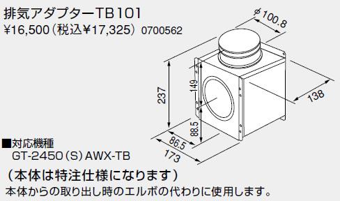 【0700562】ノーリツ 給湯器 関連部材 排気延長部材 排気アダプターTB101