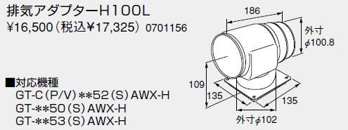 【0701156】ノーリツ 給湯器 関連部材 排気延長部材 排気アダプターH100L