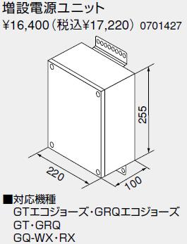 【0701427】ノーリツ 給湯器 関連部材 増設電源ユニット