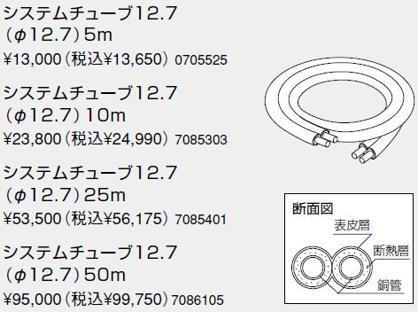 【0705525】ノーリツ 関連部材 システムチューブ12.7(φ12.7)5m 給湯器 追いだき配管部材(循環アダプターHX用)他