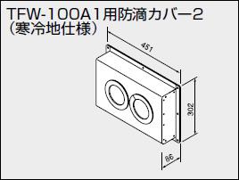 【0706234】ノーリツ 給湯器 関連部材 給排気トップ(2重管方式及び2本管方式) TFW-100A1用防滴カバー2(寒冷地仕様)